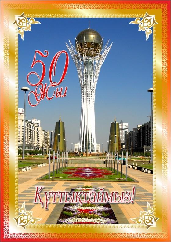 Открытка с казахскими орнаментами на юбилей, Астана, Казахстан