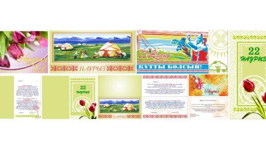 Открытка наурыз с казахскими орнаментами [CDR]