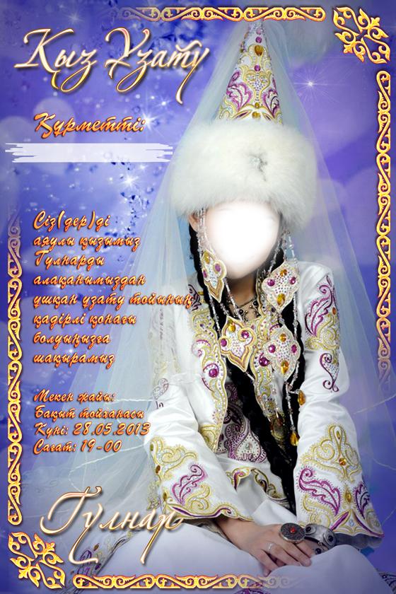 Поздравления на свадьбой на казахском языке