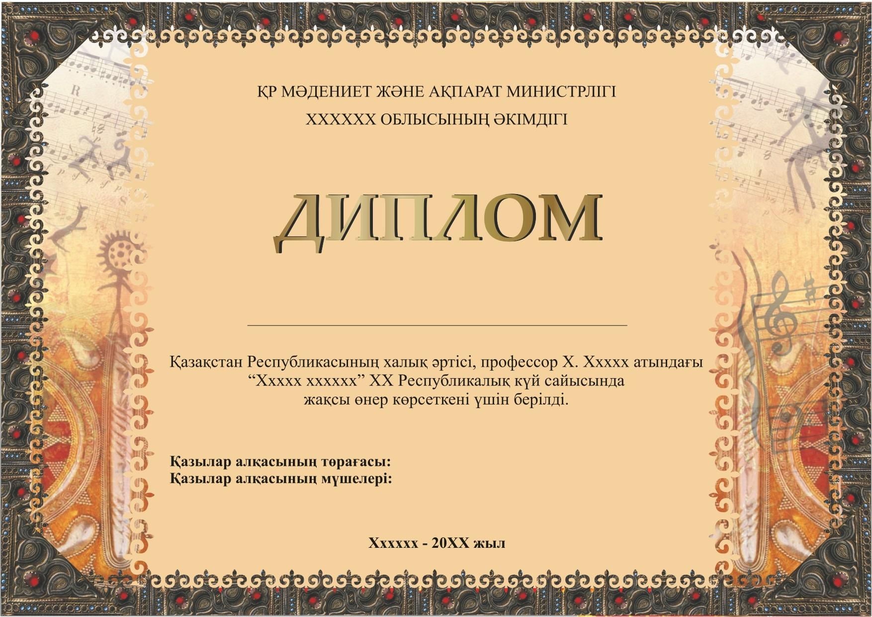 Диплом Грамота в казахском стиле для Казахстана РК kz 1