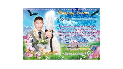 Пригласительная на свадьбу для Казахстана РК [PSD]