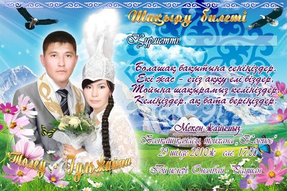 Лучшие поздравления на казахском на свадьбу