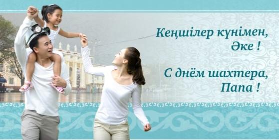 Баннер День шахтера в РК, Казахстане [CDR]