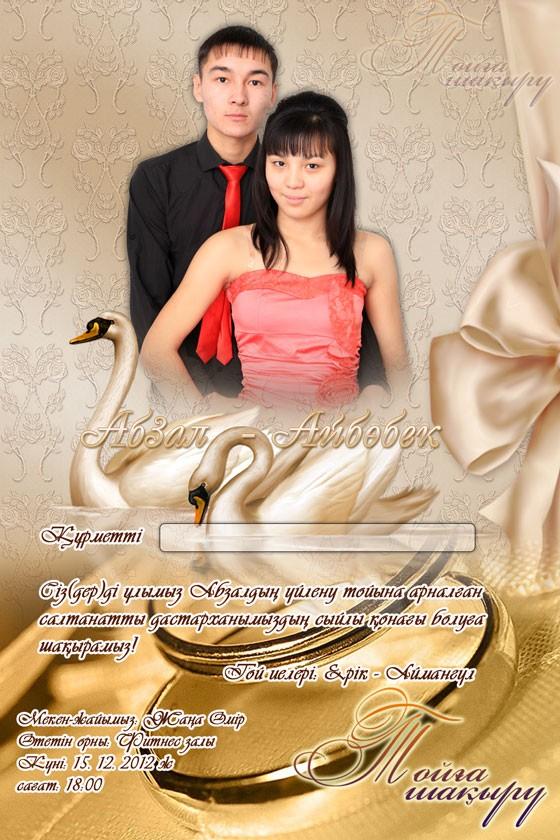 Открытки к свадьбе на казахском языке, днем рождения кружку