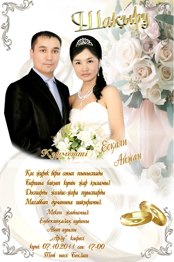 Поздравление свадьба стихи на казахском 6