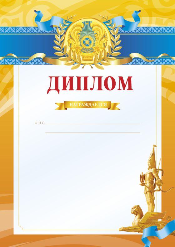 Диплом в векторе на казахском РК Казахстан kz diplom