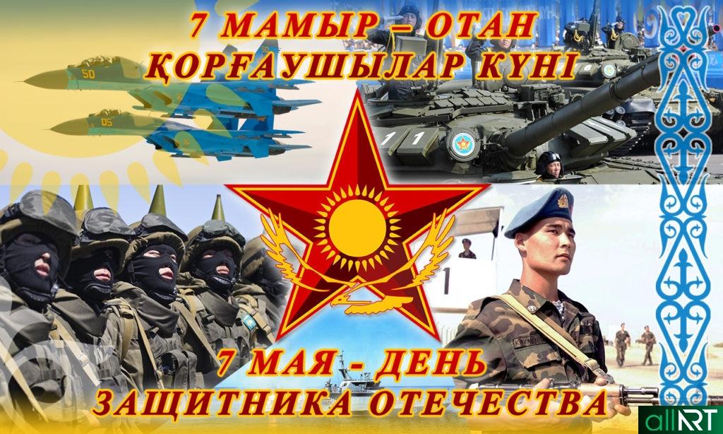 Баннер 7 мая - День защитника Отечества РК Казахстан (PSD, 1280х768, RGB, 300dpi)