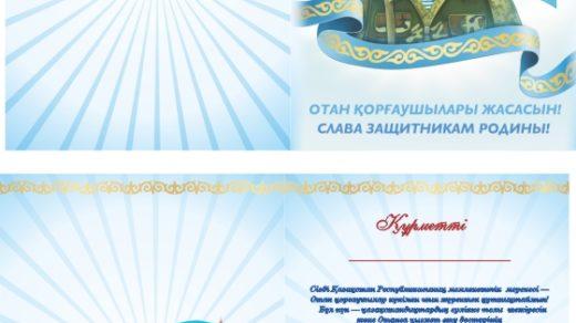 Открытка 7 мая поименно РК Казахстан [CDR]
