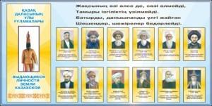 Баннер для народа Казахстана от президента [CDR]