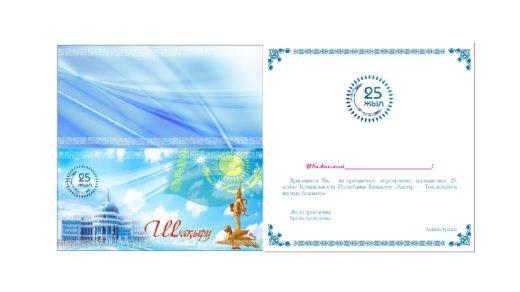 Открытка 28 лет Независимости Казахстана в векторе [CDR]