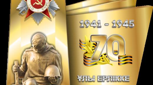 Памятник 9 мая 70 лет в векторе Казахстан РК [CDR]