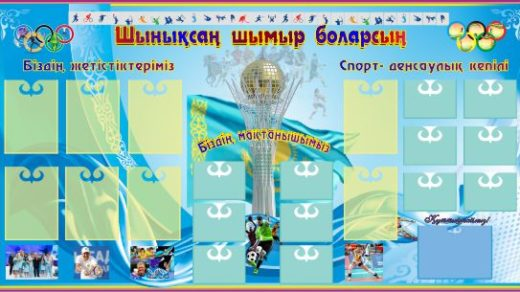 Спортивный стенд в векторе на казахском РК Казахстан [CDR]