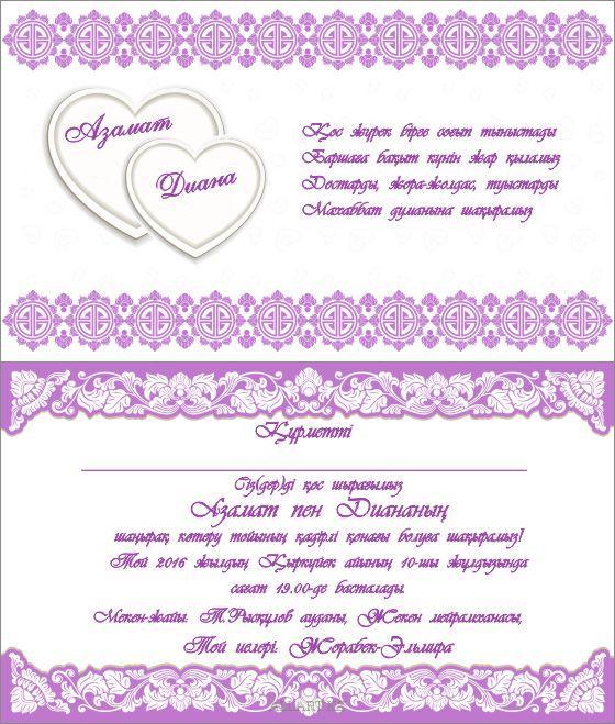 Поздравления на ?ыз ?зату на казахском языке с переводом 13