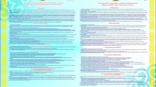 Стенд Этический кодекс государственных служащих Республики Казахстан (Правила служебной этики госуда
