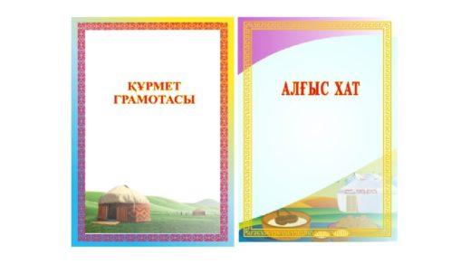 Грамота в казахском стиле в векторе [CDR]