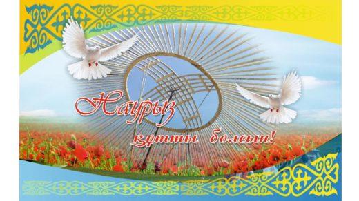 Баннер Наурыз 22 марта РК Казахстан в векторе [CDR]