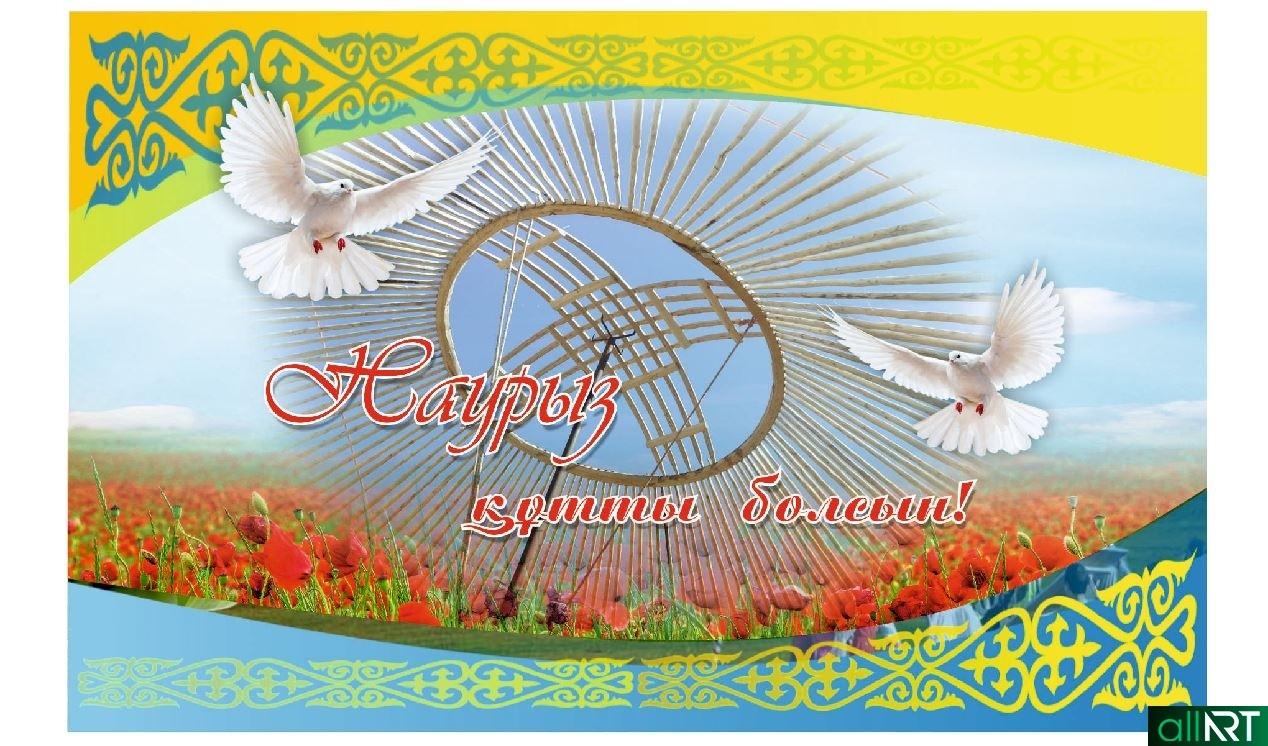 Про школу, открытка на казахском