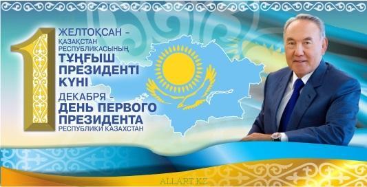 Баннер День первого президента 1 декабря в векторе [CDR]