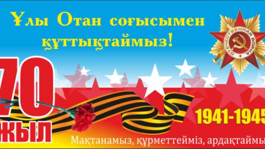 Баннер день победы, 70 лет, 9 мая в векторе [CDR]