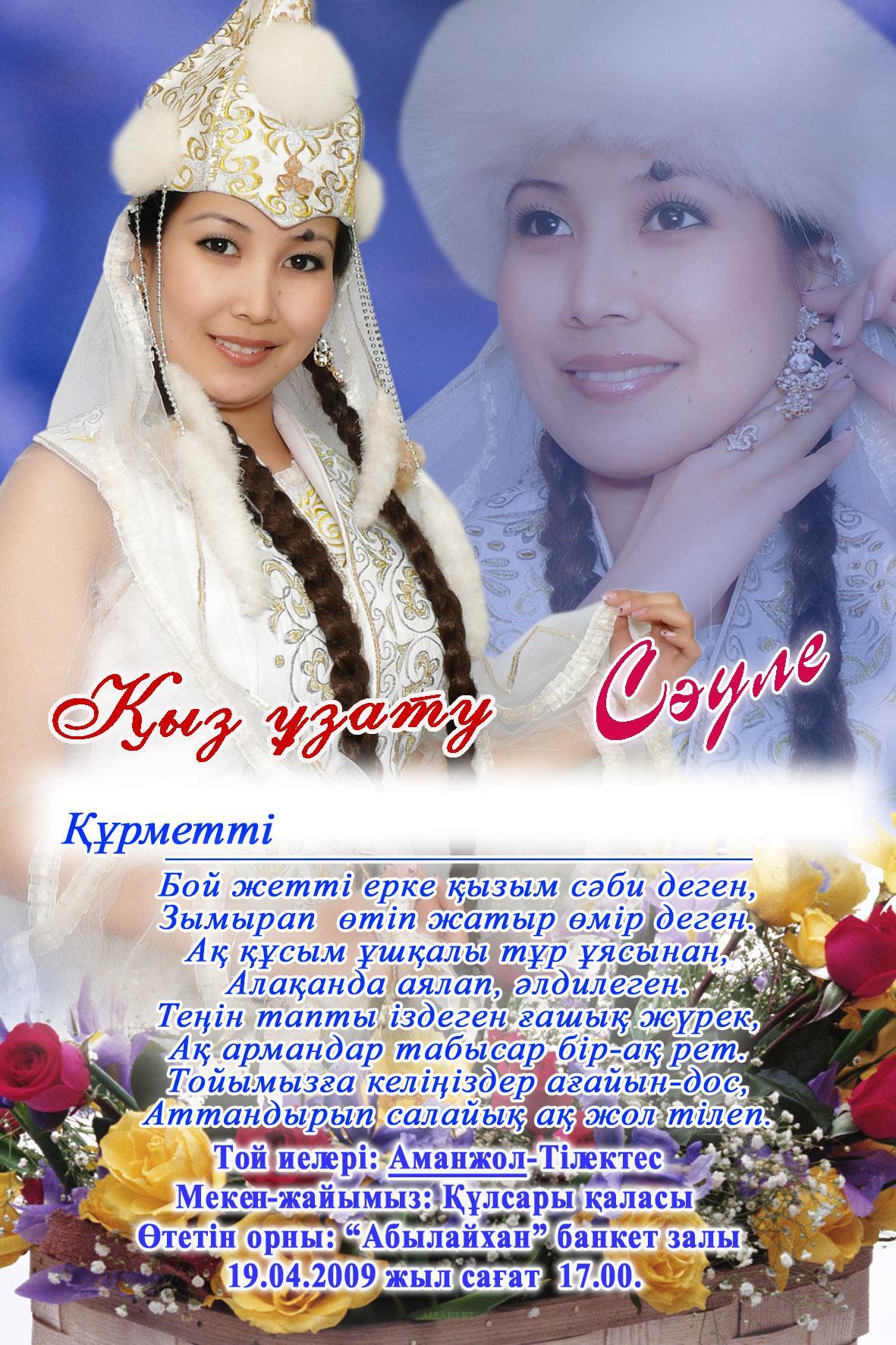 Поздравление свадьба стихи на казахском 97