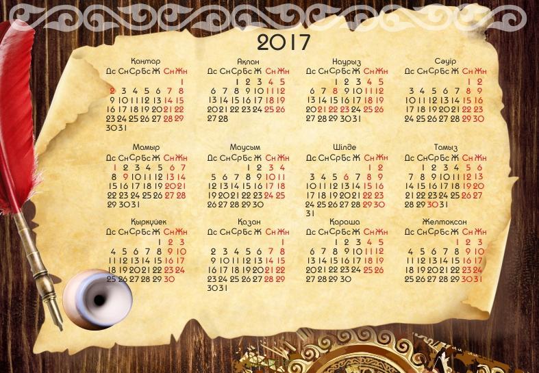 календарь на 2017 с городами казахстана