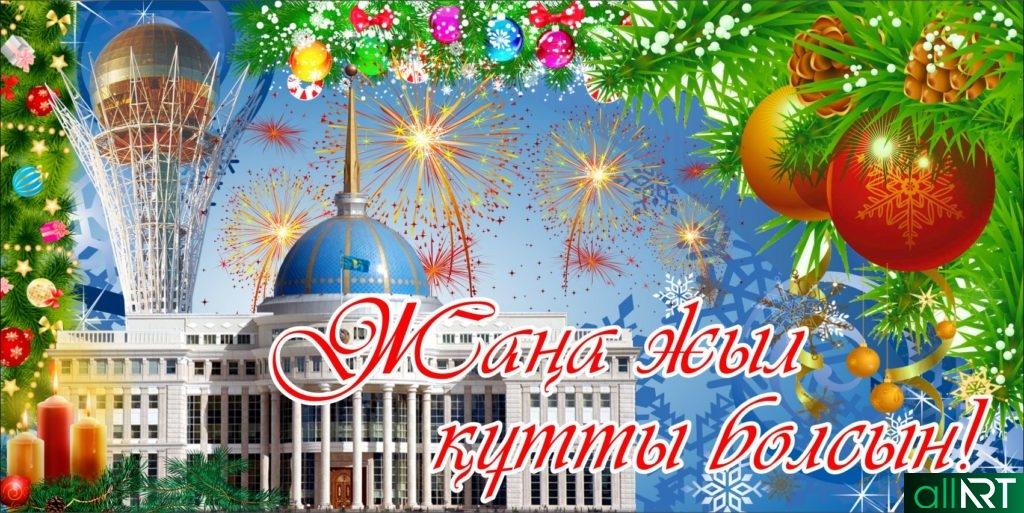 Баннер, открытка на новый год в векторе [CDR]