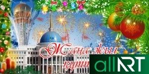 Баннер на Новый год в векторе с казахскими орнаментами [CDR]