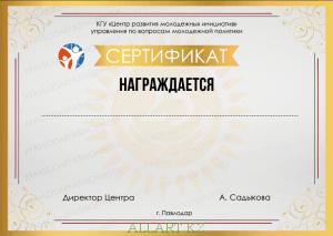 Грамота Алгыс хат Благодарственное письмо почетная грамота psd  Сертификат благодарственное письмо сотрудникам psd