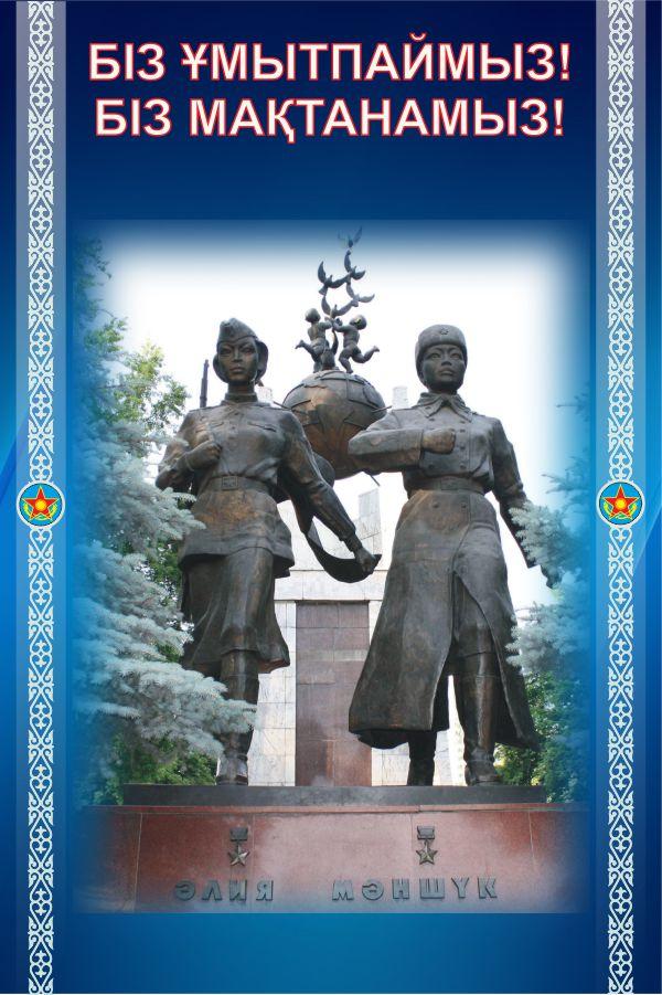 Баннера Мы гордимся, личности Казахстана, батыры [CDR]