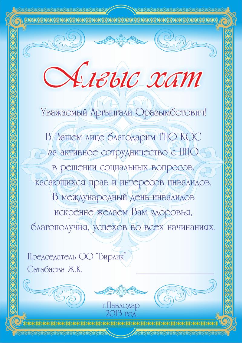 Сертификат дипломы в векторе cdr kz