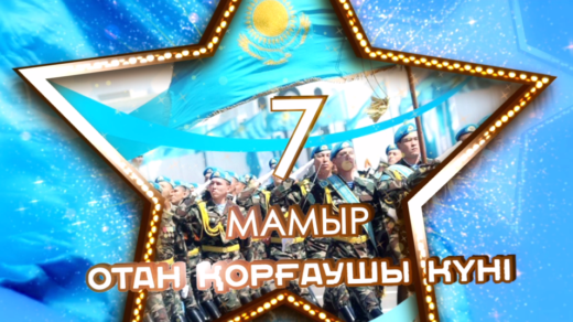 Футаж с казахскими орнаментами на 7 мая день защитников отчества в виде звезды [ 1920x1080, MOV ]