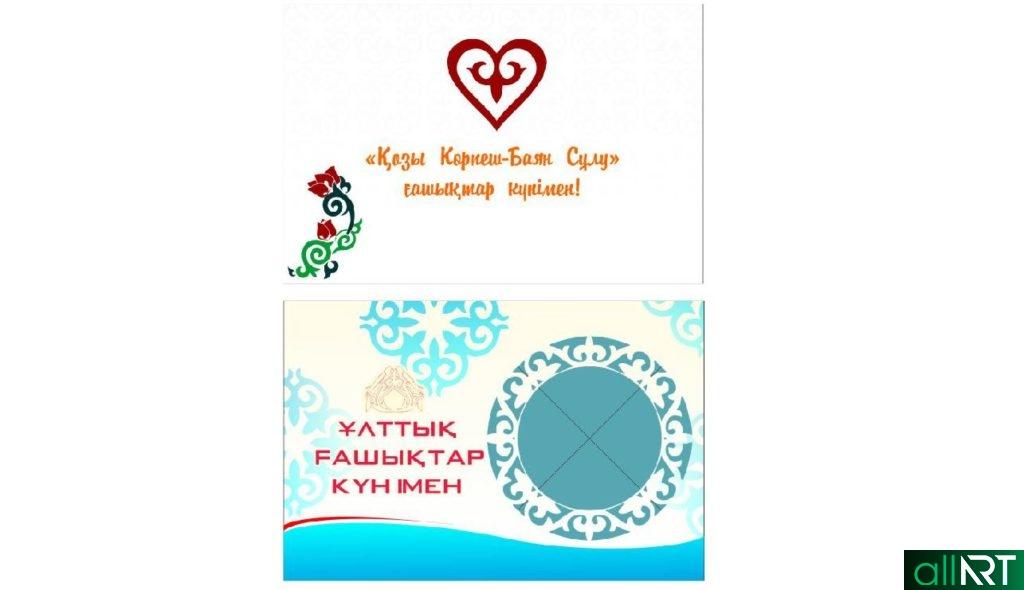 ғашықтар күні, открытка на мероприятие Баян Сулу [CDR]