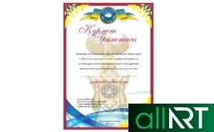 Сертификат, благодарственное письмо сотрудникам [PSD]