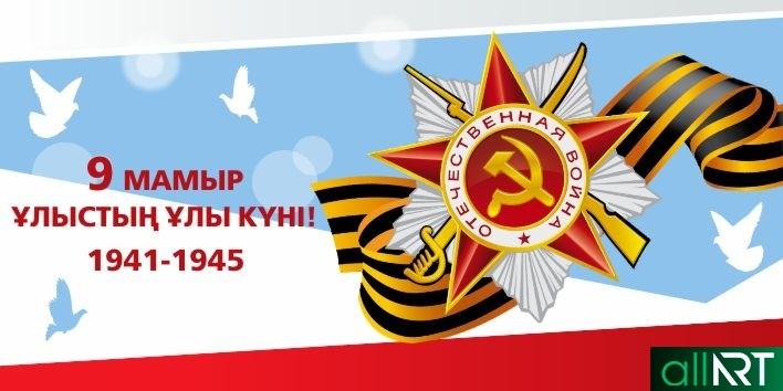 Праздничный баннер на 9 мая , День победы в Казахстане [CDR]