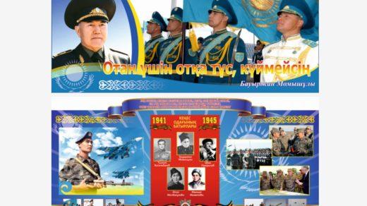 Стенд для кабинета НВП военный, Назарбаев, герои войны, 9 мая [CDR]