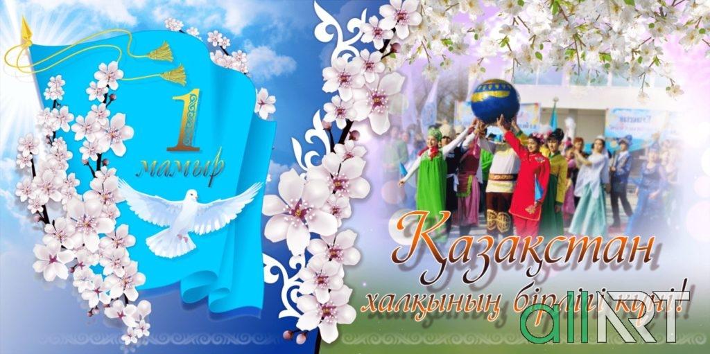 Баннер 1 мая, день единства народа в векторе [CDR]