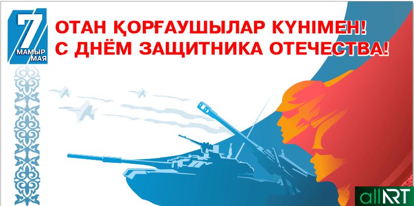 7 мая, день защитники отечества в Казахстане баннер в векторе [CDR]