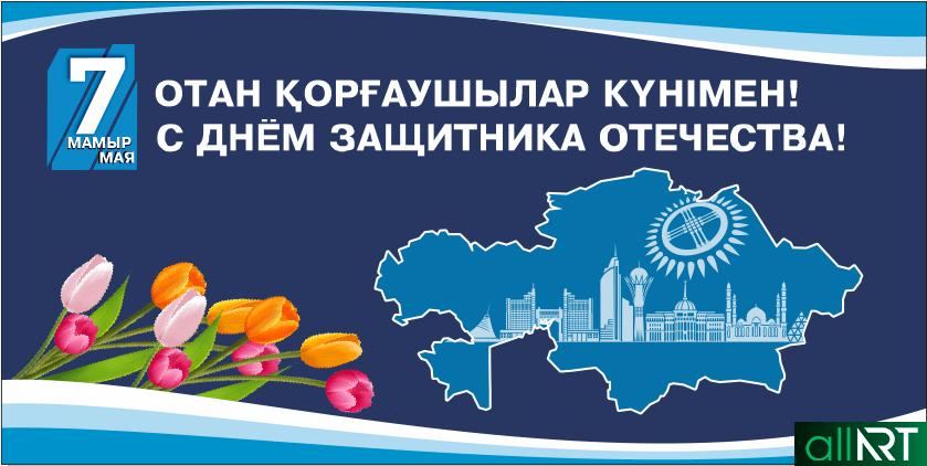 День защитника отчества в Казахстане 7 мая вектор [CDR]