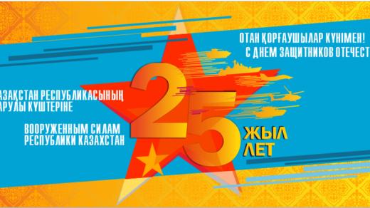 Баннер День защитника отечества 7 мая в Казахстане [CDR]