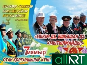 Баннер в векторе на 7 мая в Казахстане РК [CDR]