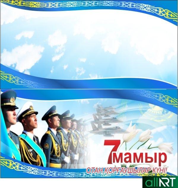 Открытка на 7 мая РК день защитника Казахстана [CDR]
