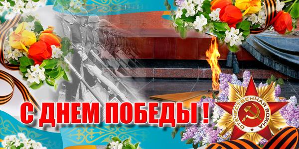 Баннер на 9 мая Казахстан, день победы в РК [PSD]