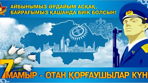Баннера День Праздник единство народов Казахстана 1 мая [CDR]