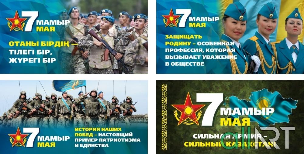День защитника Отечества 7 мая Казахстан в векторе [CDR]