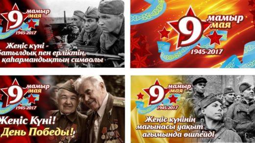 9 мая в Казахстане. День Великой Победы в памяти народа в векторе [CDR]