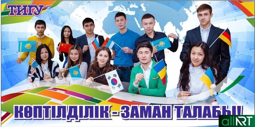 Билборд многоязычные , студенты [CDR]