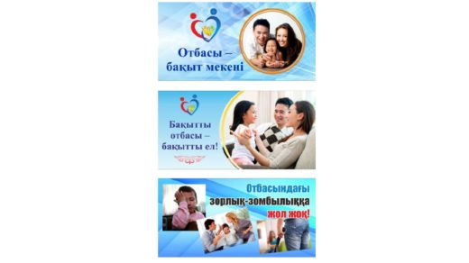 Социальные баннера РК про семью, день семьи в Казахстане [CDR]