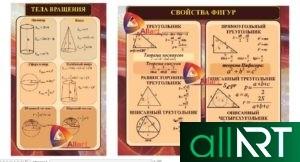 Стенд по математике в векторе [CDR]