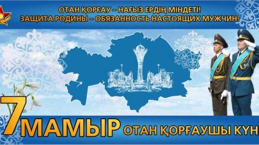 Баннер на 7 мая День защитника отечества в векторе [CDR]