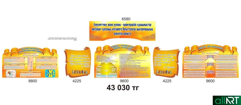 Баннера основа человеческих ценностей на казахском в векторе [CDR]